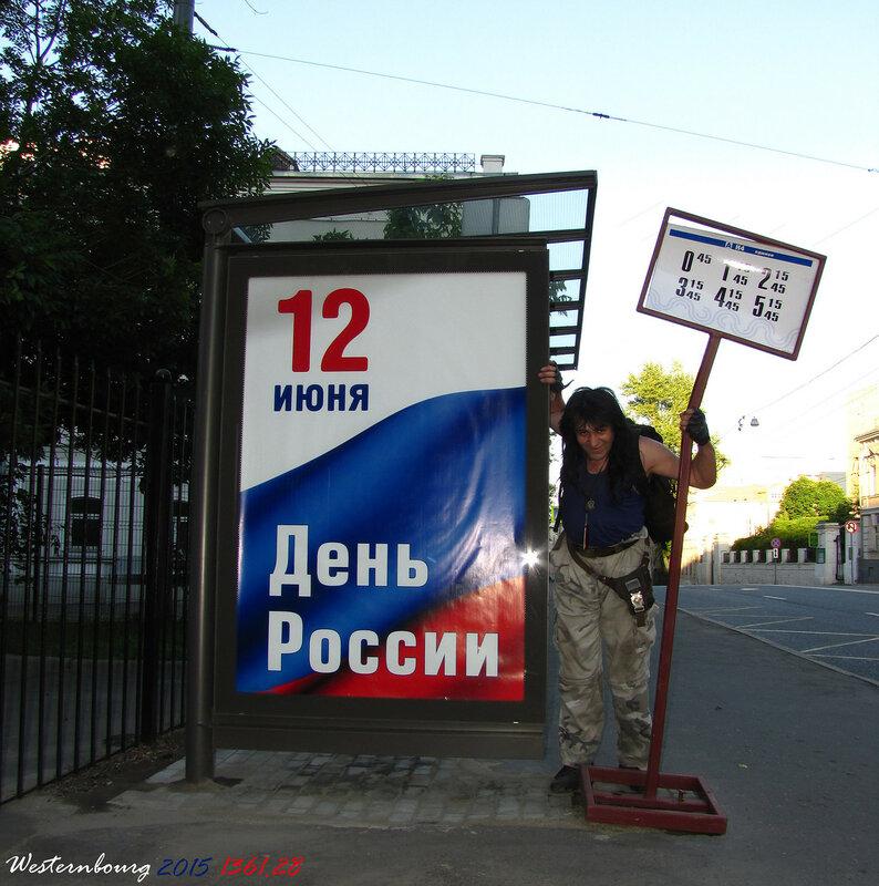 1361.28 День России