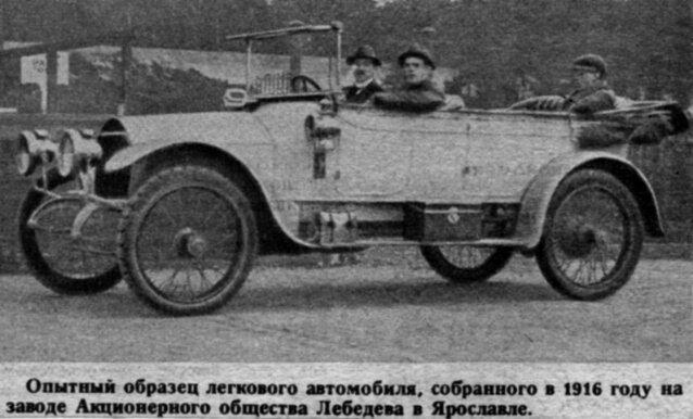 Опытный образец легкового автомобиля собранного в Ярославле в 1916 году..jpg