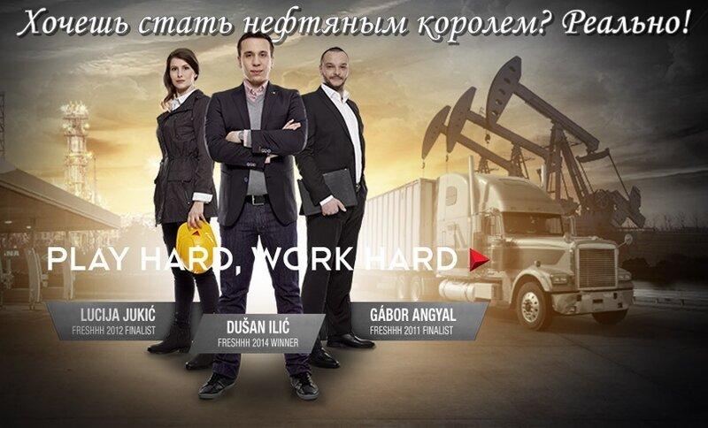 Хочешь стать нефтяным королем Реально.jpg