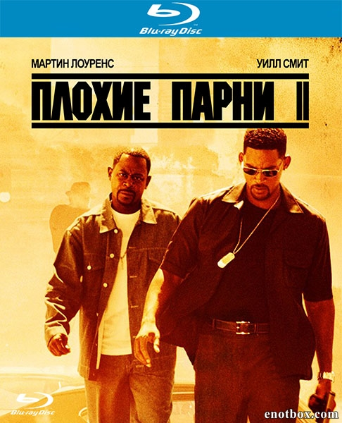 Плохие парни 2 / Bad Boys II (2003/BDRip/HDRip)