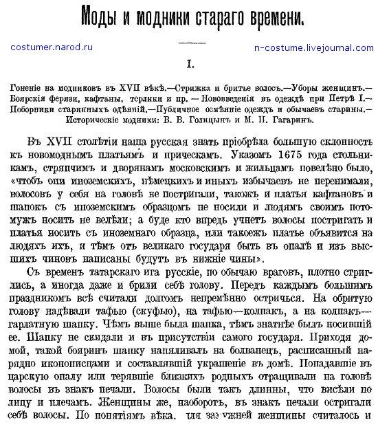 русский народный костюм в XVII веке