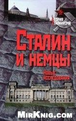 Книга Сталин и немцы. Новые исследования