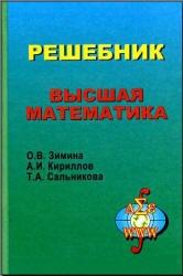 Книга Решебник - Высшая математика - Зимина О.В., Кириллов А.И., Сальникова Т.А.