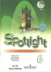 Книга Английский в фокусе, Spotlight, 6 класс, Workbook, Рабочая тетрадь, Ваулина Ю.Е., Дули Д., 2011