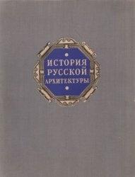 Книга История русской архитектуры