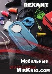 Книга REXANT. Мобильные аксессуары