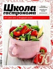 Журнал Книга Школа гастронома № 7 2015