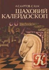 Книга Книга Шаховий калейдоскоп
