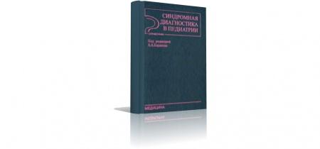 «Синдромная диагностика в педиатрии» (1997), А.А. Баранов. В данном справочники изложены особенности развития ребёнка в разные