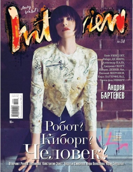 Книга Журнал: Interview №9 (34) сентябрь 2015