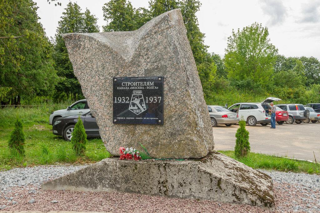 Мемориальный знак, Дубна