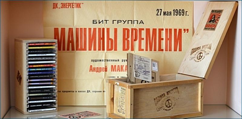 Музыкальный сборник машина времени коллекция легендарных песен.