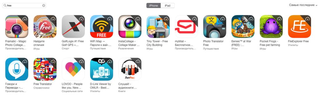 удалить покупки из app store