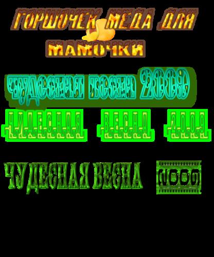 http://img-fotki.yandex.ru/get/3910/annaze63.91/0_39083_a292447a_L.png