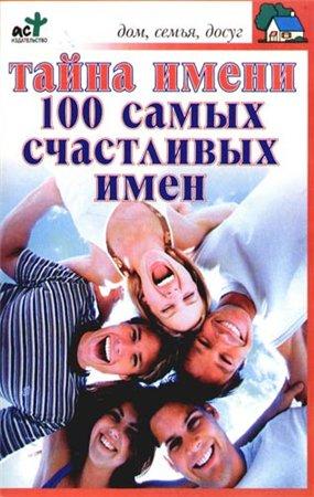 Тайна имени. 100 самых счастливых имен