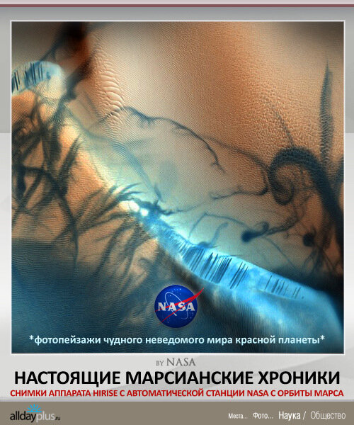 Марсианские пейзажи в хрониках аппарата NASA. 35 фото. Часть 1 (из 2-х)