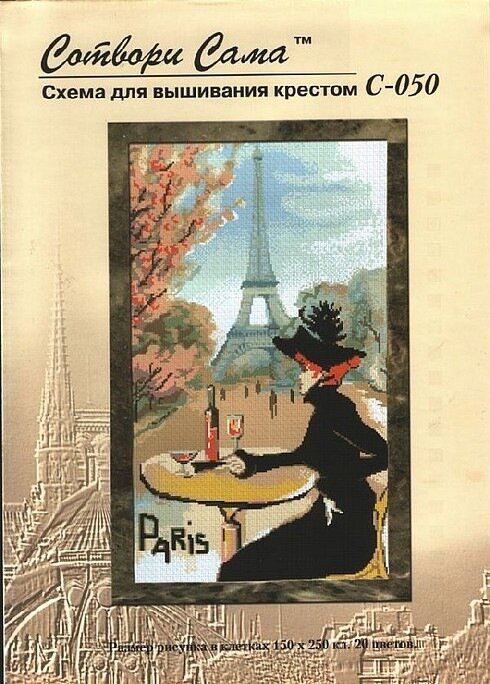 Вышивка крестом-Парижское кафе