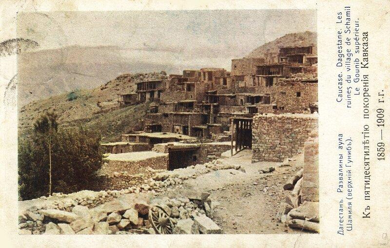 Аул в Дагестане. 1904. Прокудин-Горский
