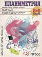 Книга Планиметрия, Задачник к школьному курсу, 8 - 9 класс, Гайштут А., Литвиненко Г., 1998