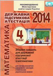Книга ДПА 2014, Математика, 4 клас, Збірник завдань, Онопрієнко О.В.