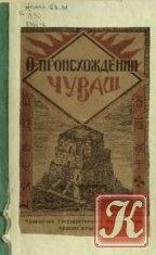 Книга Книга О происхождении чуваш