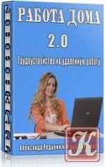 Книга Книга Работа Дома 2.0