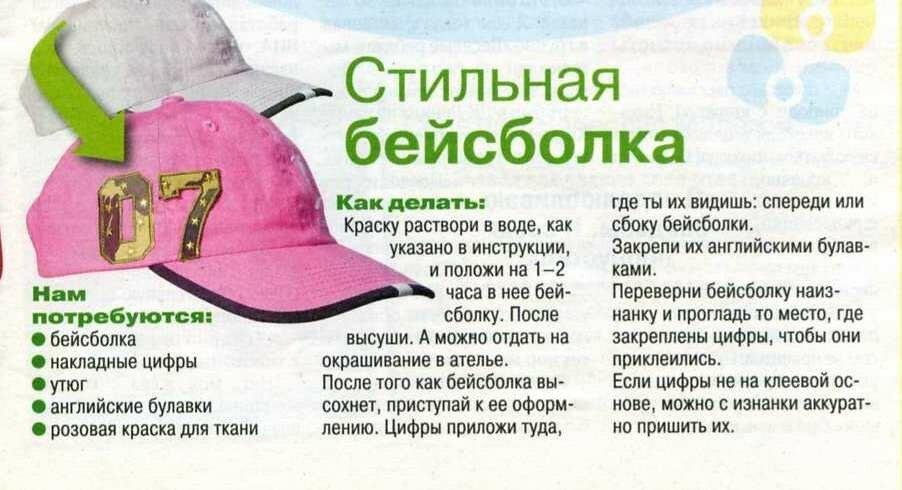 из журнала