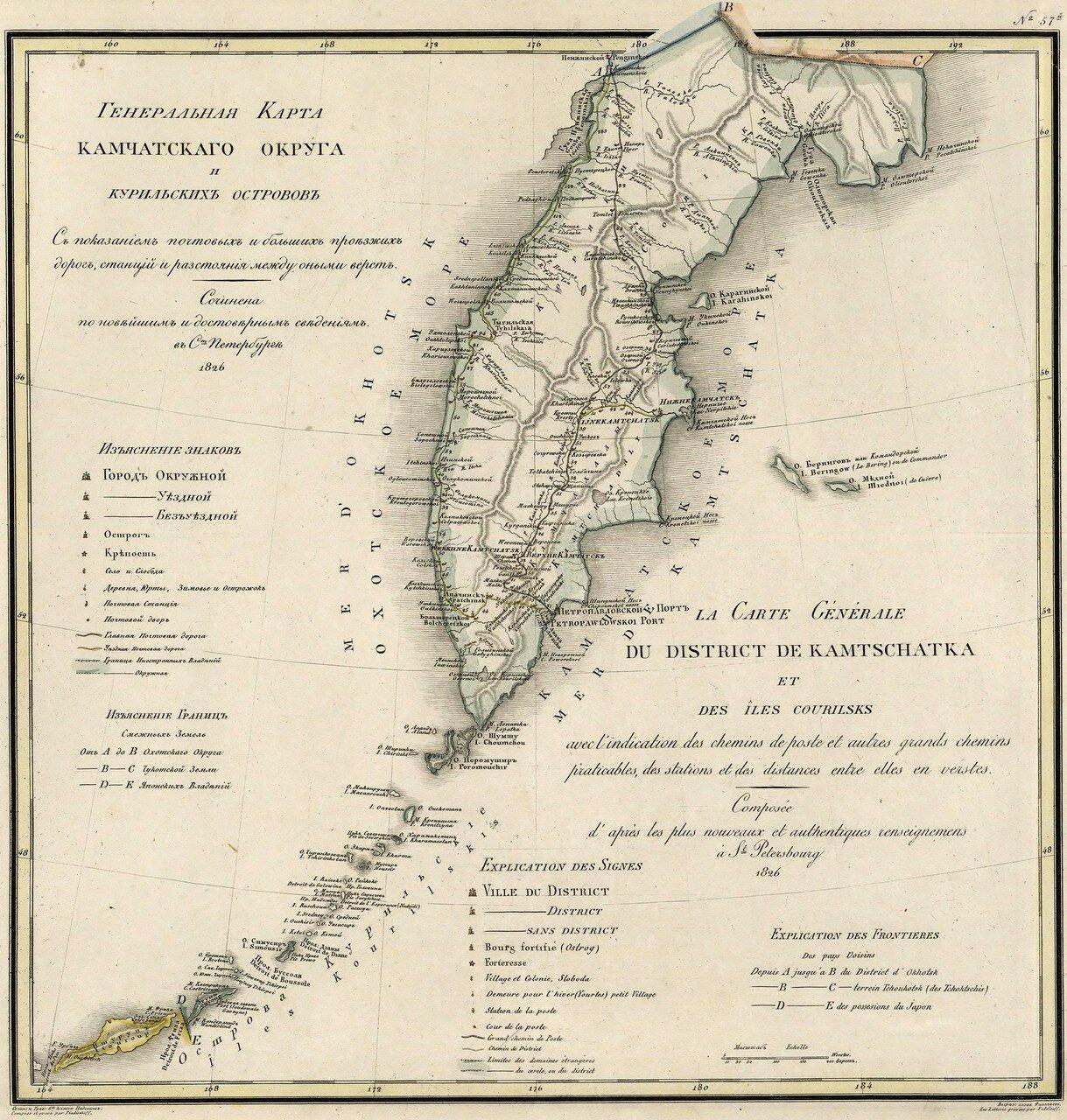 57. Камчатский округ и Курильские острова. 1826