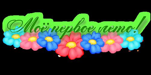 http://img-fotki.yandex.ru/get/3911/annaze63.92/0_390a3_b1057056_L.png
