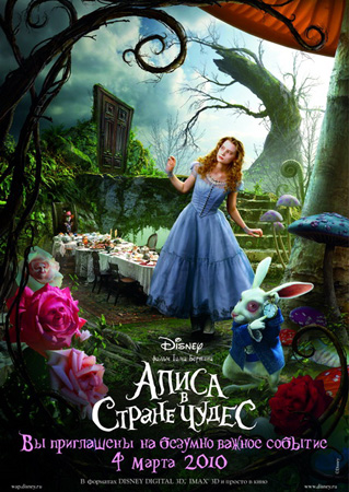 Алиса в стране чудес / Alice in Wonderland (2010/TS/1400MB)