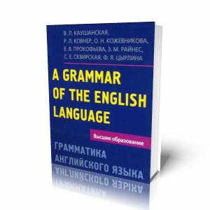 Каушанская В.Л. - A Grammar of the English Language / Грамматика английского языка