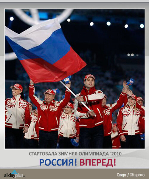 Зимняя Олимпиада 2010. Старт!