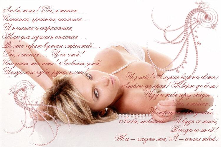 картинки с надписями про любовь и секс