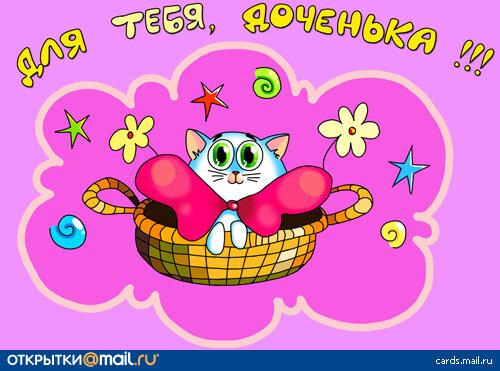 Открытки про дочку, любимый мультик ...: www.baby.ru/blogs/post/105894629-95241146