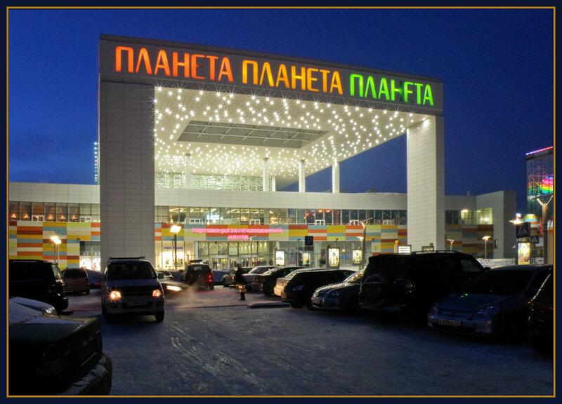 Современный торговый комплекс