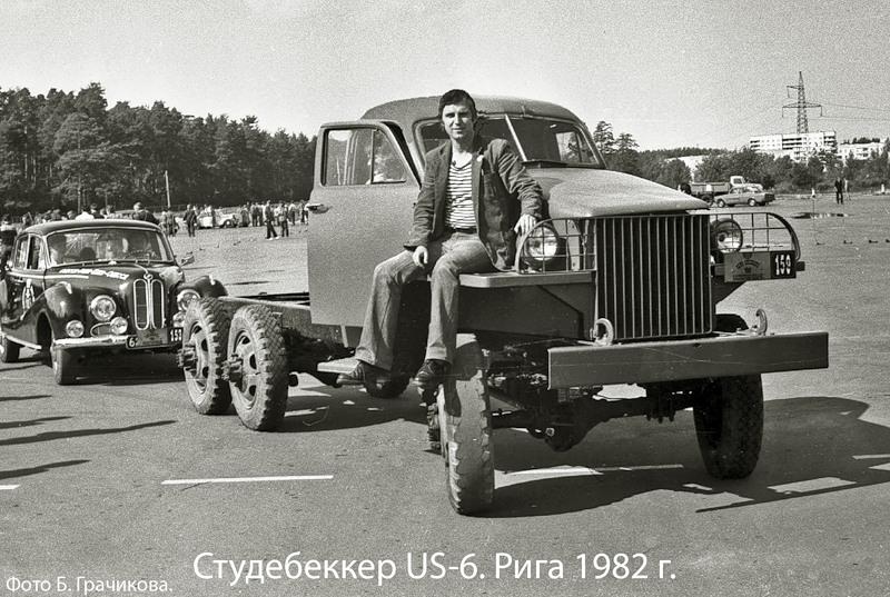 Рига 1982.jpg