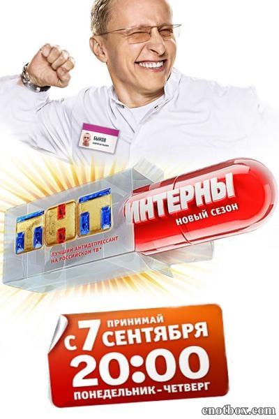 Интерны - Полный 13 сезон [2015, SATRip | WEB-DL 720p]