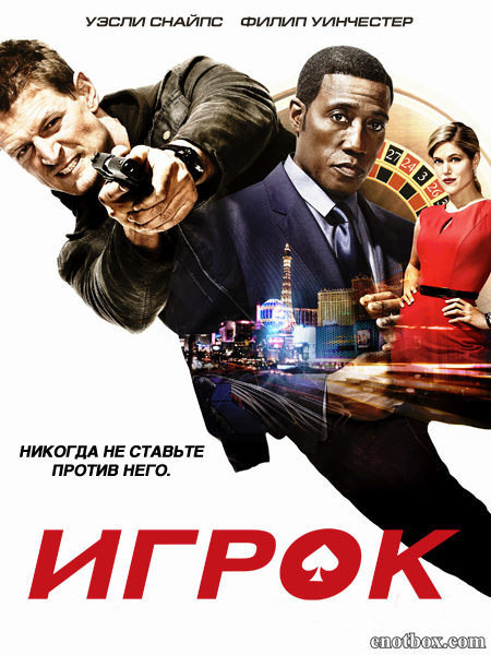 Игрок / The Player - Полный 1 сезон [2015, WEB-DLRip, HDTVRip | WEB-DL 1080p] (Официальное | NewStudio)