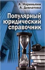 Книга Популярный юридический справочник, Нариньяни А., Довлатова А., 2015