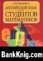 Книга Английский язык для студентов-математиков