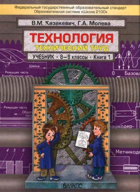 Книга Технология. 8-9 классы. Технический труд