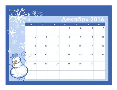 декабрь  2016 цветной календарь