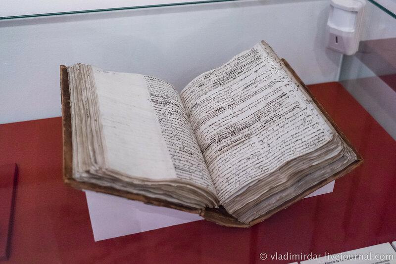 Екатерина II «Записки касательно Российской истории». 1780-е гг. Автограф.