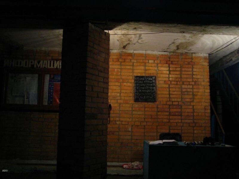 логово ночного патруля