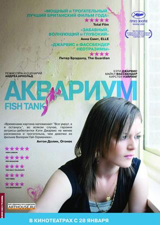 Аквариум / Fish Tank (2009/DVDRip)