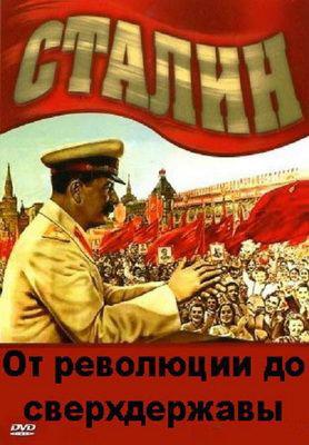 Сталин: от революции до сверхдержавы  2008\DVDRip