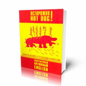 Михаил Голденков - Осторожно, hot dog!