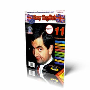 Журнал по изучению английского языка Easy English (выпуски 11-20)