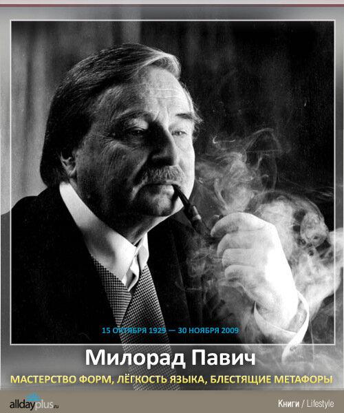 Милорад Павич. Био- и библиография писателя + о последней книге `Мушка`