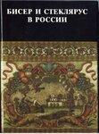 Яркие, многоцветные изделия из бисера и стекляруса получили в России чрезвычайно широкое распространение.